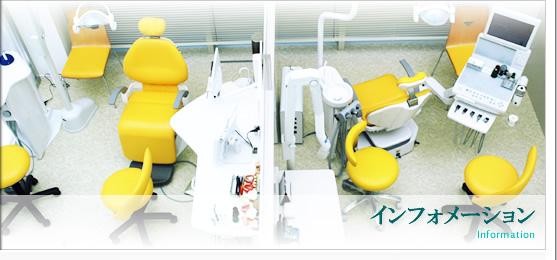 診療案内/兵庫県姫路市 歯科 歯医者