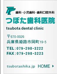 HOME/兵庫県姫路市 歯科 歯医者